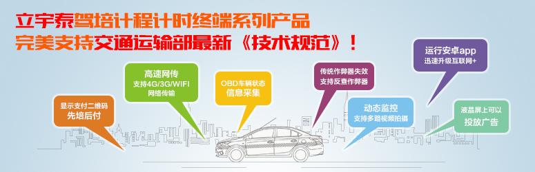 立宇泰驾培终端完美支持交通运输部最新《计时终端技术规范》 !